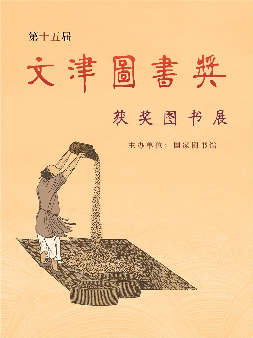 第十五届文津图书奖专题展览