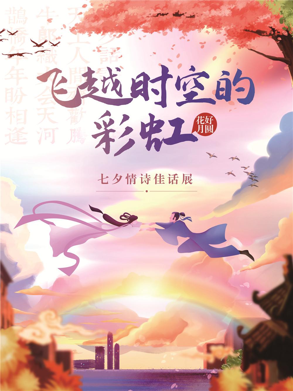 飞越时空的彩虹――七夕情诗佳话展