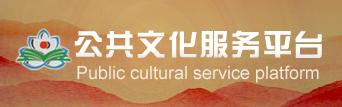 文化服务平台